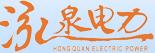 广东泓泉电力工程有限公司